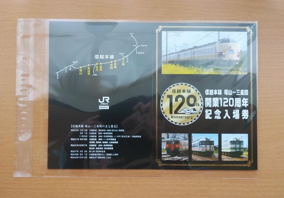 信越本線塚山~三条間開業120周年記念入場券7枚セット_画像2