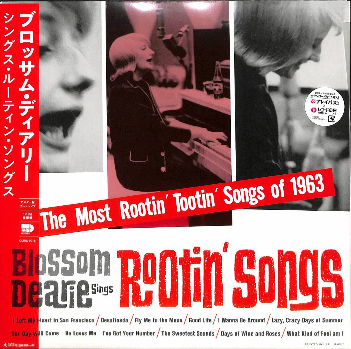 ◎Sings Rootin Songs【限定盤】 (マスター盤プレッシング/180グラム重量盤レコード/Craftman) Blossom Dearie (ブロッサムディアリー)_画像1