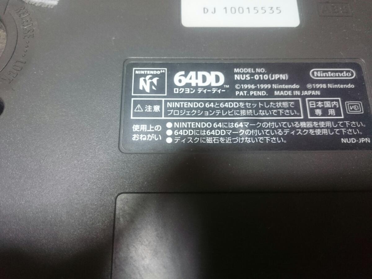 任天堂 NINTENDO 64DD NUS-010 ディスクドライブ 説明文_画像4