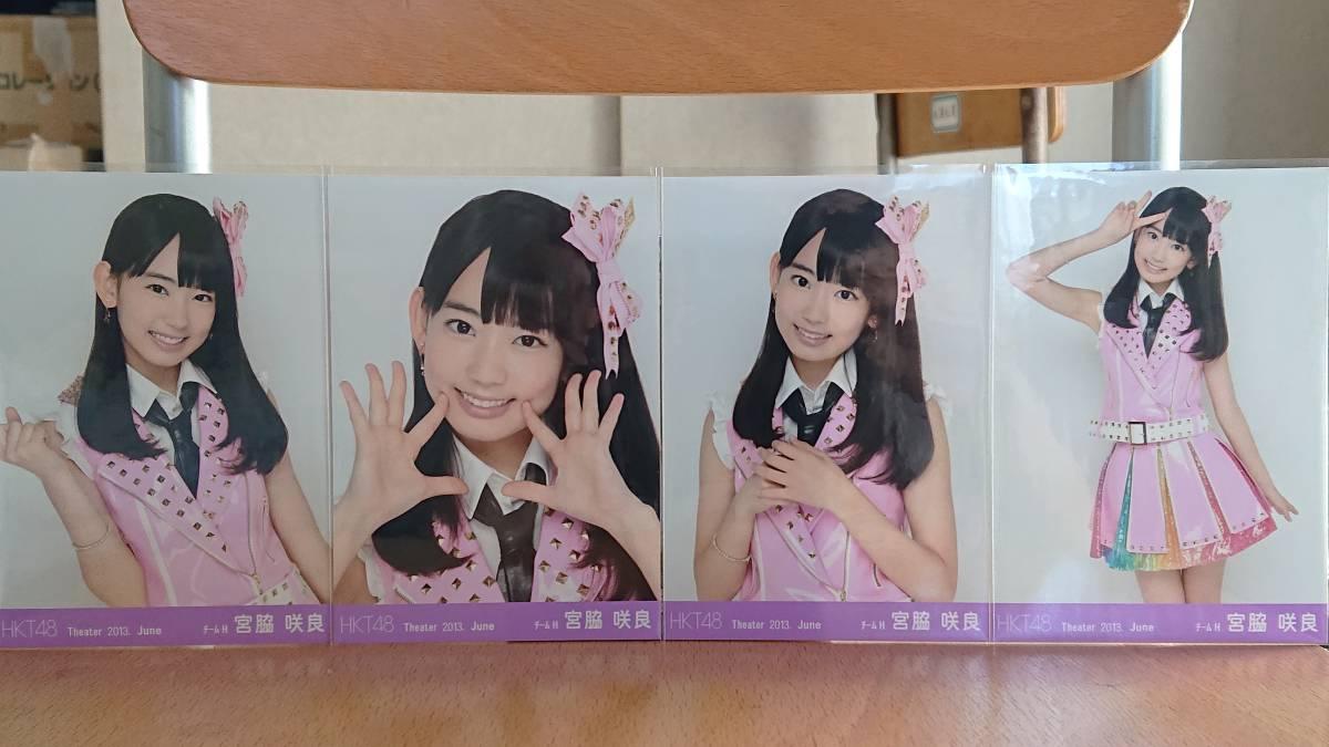 HKT48 宮脇咲良 生写真 Theater 2013. June コンプ
