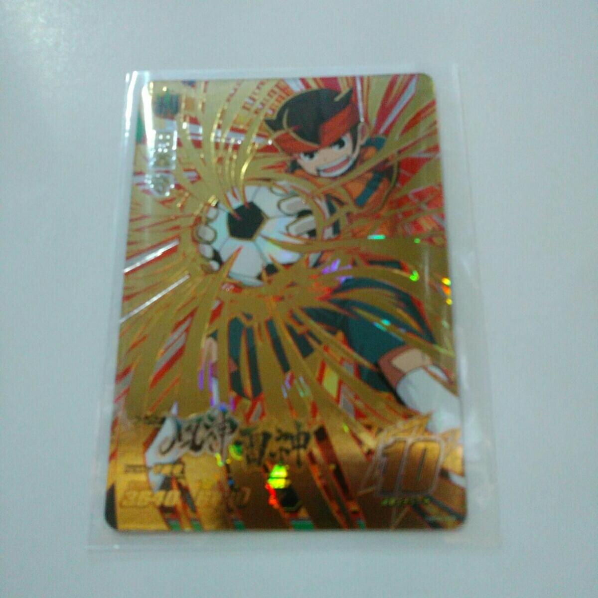 【送料込み】イナズマイレブンAC UR円堂 シークレット