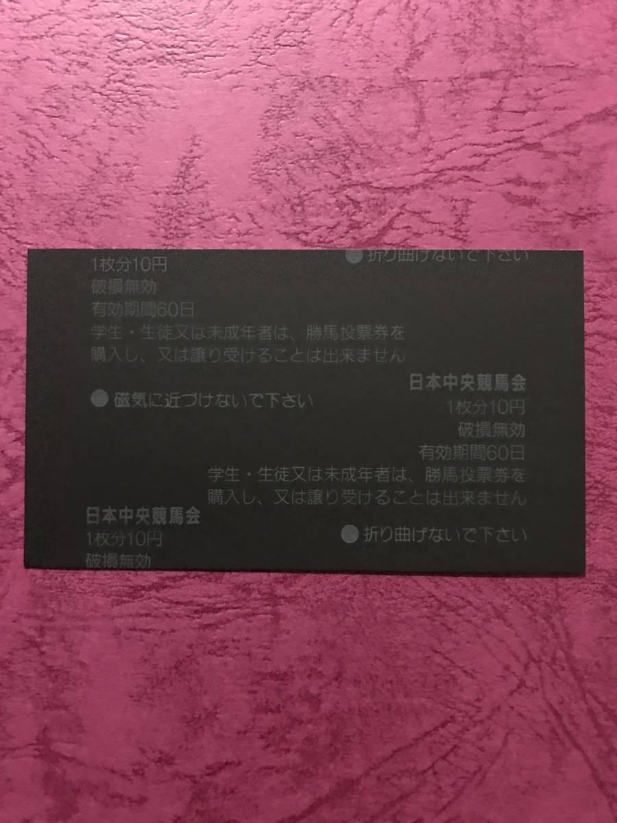 単勝馬券 2001年 日本ダービー ジャングルポケット 現地的中_画像2
