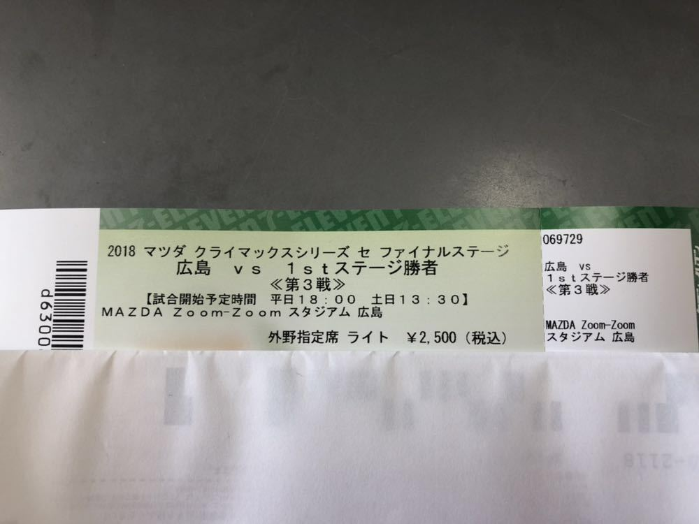 第3戦 10/19(金)クライマックスチケット 広島東洋カープ 外野指定席ライト 単番