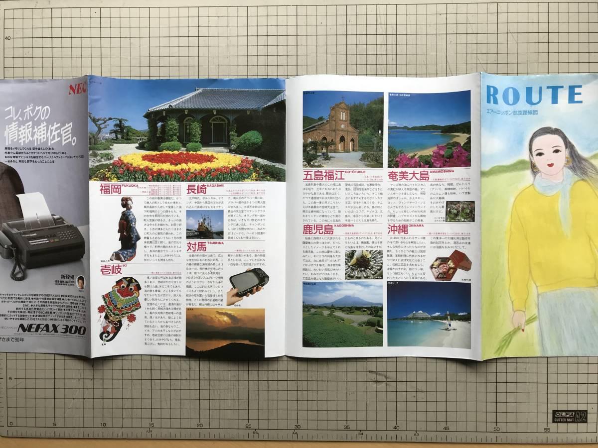 『エアーニッポン航空路線図 ROUTE MAP』路線地図 航空機案内写真 九州・沖縄・北海道とその離島・伊豆諸島などの観光案内 0206_画像2