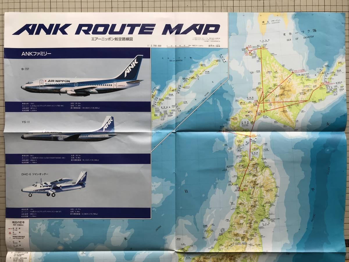 『エアーニッポン航空路線図 ROUTE MAP』路線地図 航空機案内写真 九州・沖縄・北海道とその離島・伊豆諸島などの観光案内 0206_画像7
