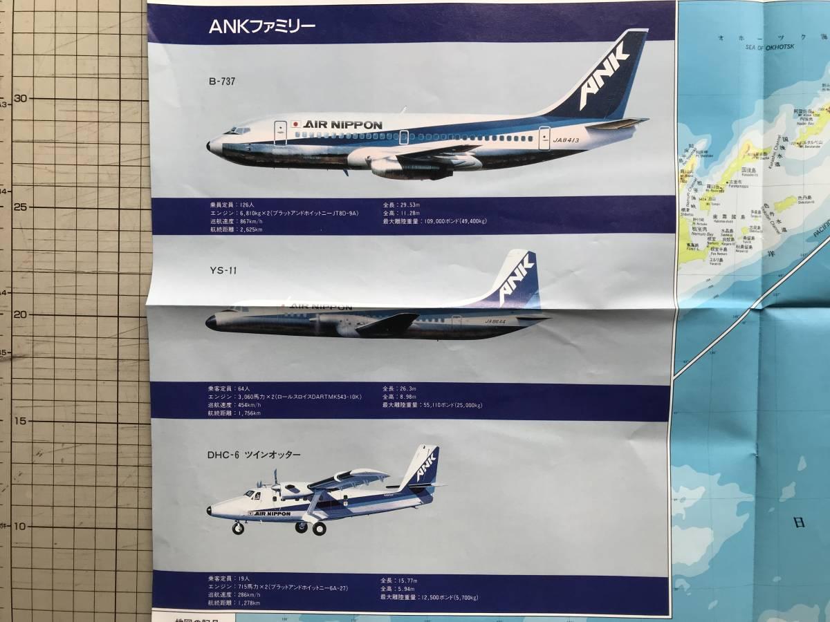 『エアーニッポン航空路線図 ROUTE MAP』路線地図 航空機案内写真 九州・沖縄・北海道とその離島・伊豆諸島などの観光案内 0206_画像9