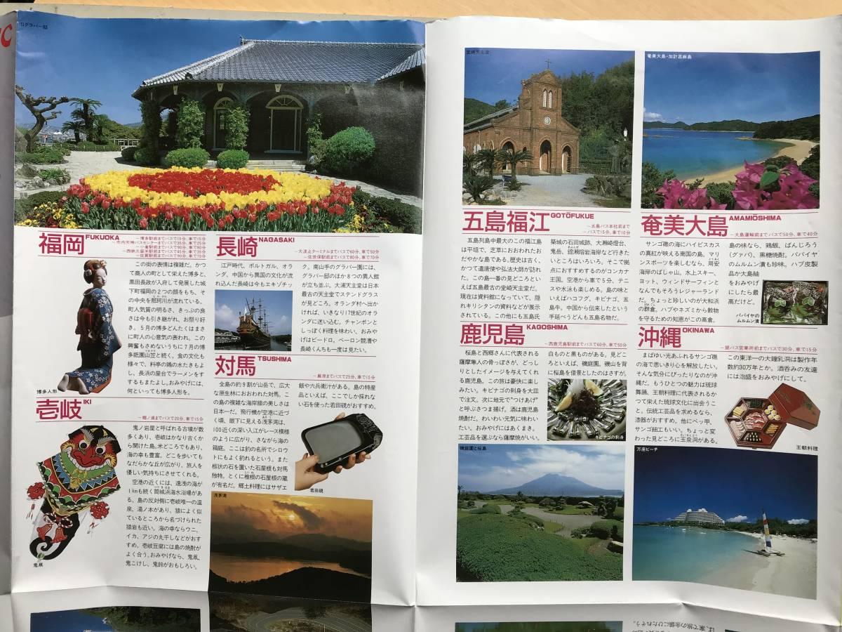 『エアーニッポン航空路線図 ROUTE MAP』路線地図 航空機案内写真 九州・沖縄・北海道とその離島・伊豆諸島などの観光案内 0206_画像4