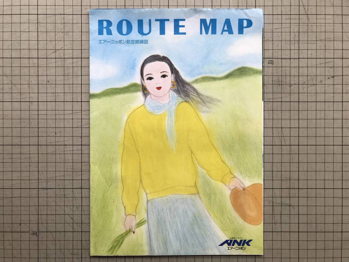 『エアーニッポン航空路線図 ROUTE MAP』路線地図 航空機案内写真 九州・沖縄・北海道とその離島・伊豆諸島などの観光案内 0206_画像1