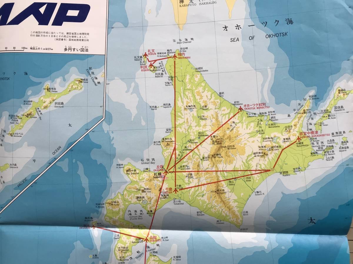 『エアーニッポン航空路線図 ROUTE MAP』路線地図 航空機案内写真 九州・沖縄・北海道とその離島・伊豆諸島などの観光案内 0206_画像10