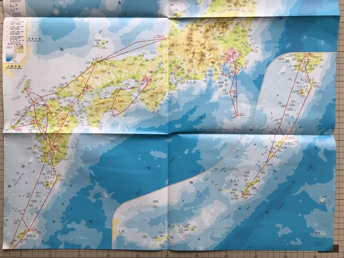 『エアーニッポン航空路線図 ROUTE MAP』路線地図 航空機案内写真 九州・沖縄・北海道とその離島・伊豆諸島などの観光案内 0206_画像8