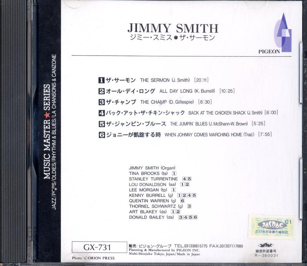 CD☆ジミー・スミス / Jimmy Smith / ザ・サーモン / THE SERMON / GX-731_画像2