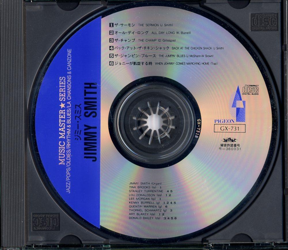 CD☆ジミー・スミス / Jimmy Smith / ザ・サーモン / THE SERMON / GX-731_画像3