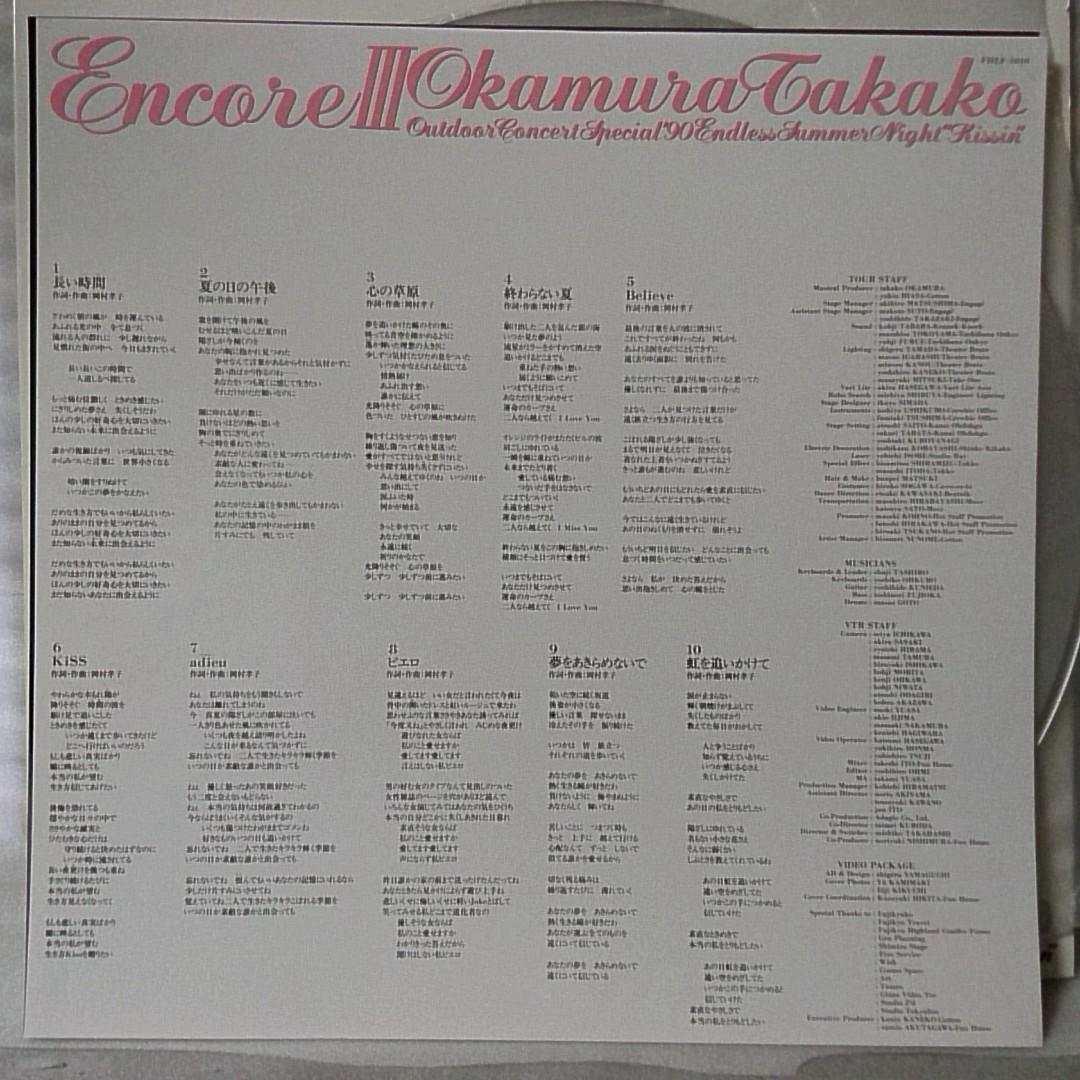 LD 岡村孝子 ENCORE 3 ライブ盤 ★レーザーディスク[581RP_画像5