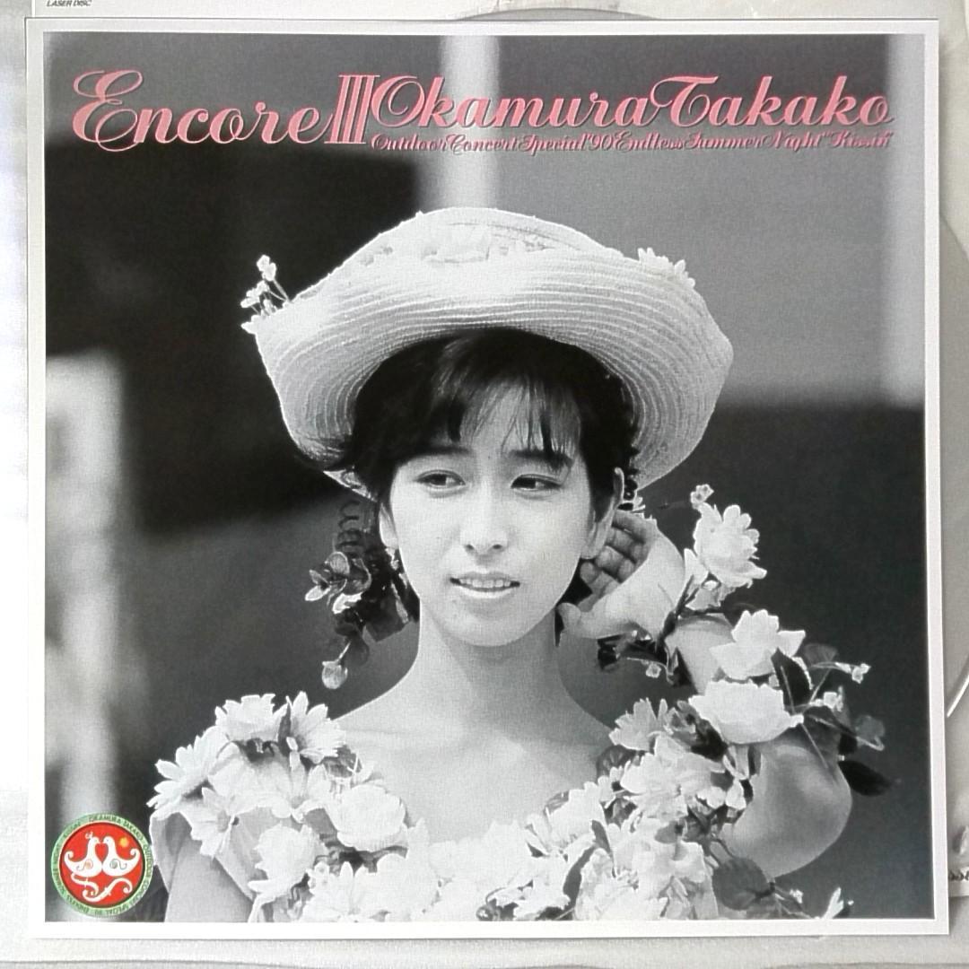 LD 岡村孝子 ENCORE 3 ライブ盤 ★レーザーディスク[581RP_画像4