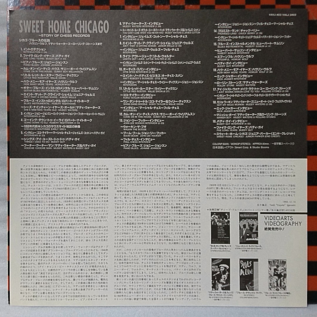 LD SWEET HOME CHICAGO STORY OF CHESS RECORDS★WILLIE DIXON / MUDDY WATERS JOHN LEE HOOKER CHUCK BERRY 他★レーザーディスク[1072RP_画像7