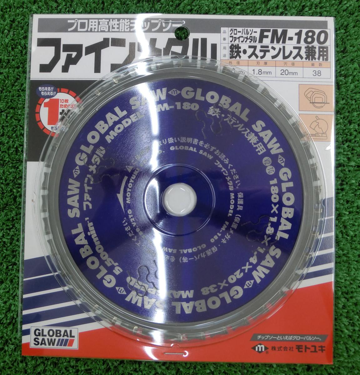 新品♪ モトユキ グローバルソー FM-180 ファインメタル (鉄・ステンレス兼用)2枚組_画像2