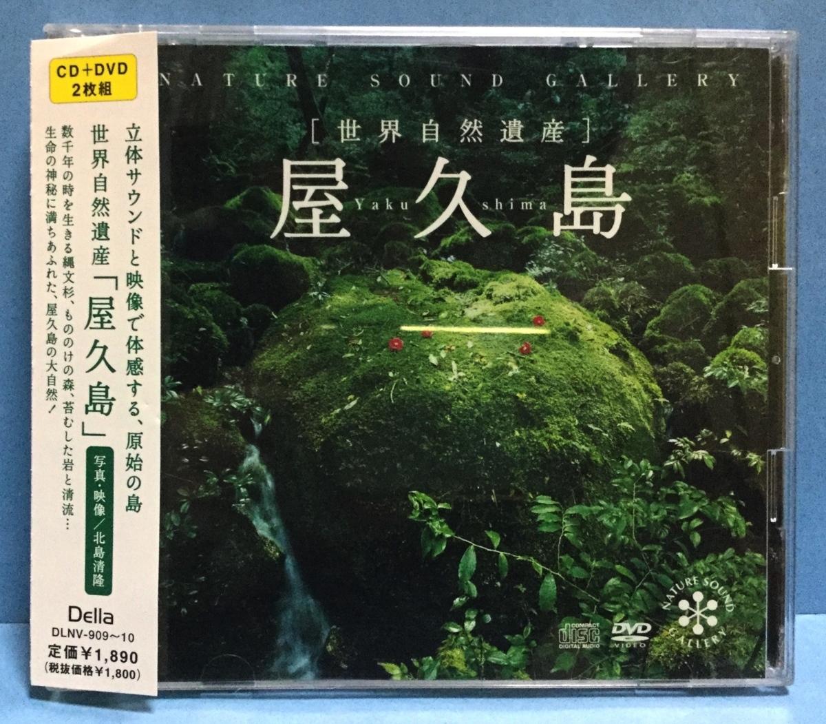 CD+DVD その他 ネイチャー・サウンド・ギャラリー 屋久島_画像1