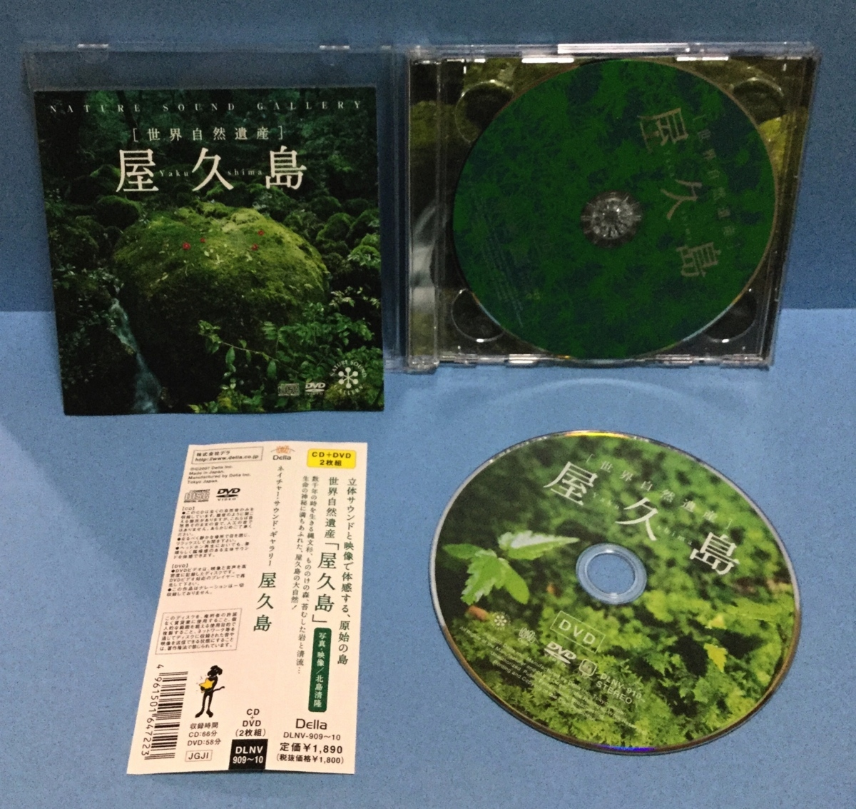 CD+DVD その他 ネイチャー・サウンド・ギャラリー 屋久島_画像2
