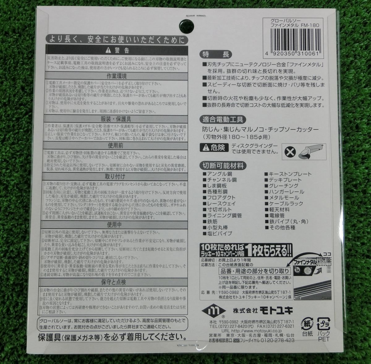 新品♪ モトユキ グローバルソー FM-180 ファインメタル (鉄・ステンレス兼用)2枚組_画像3