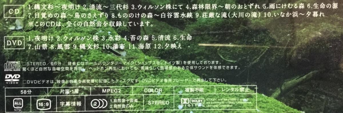 CD+DVD その他 ネイチャー・サウンド・ギャラリー 屋久島_画像3