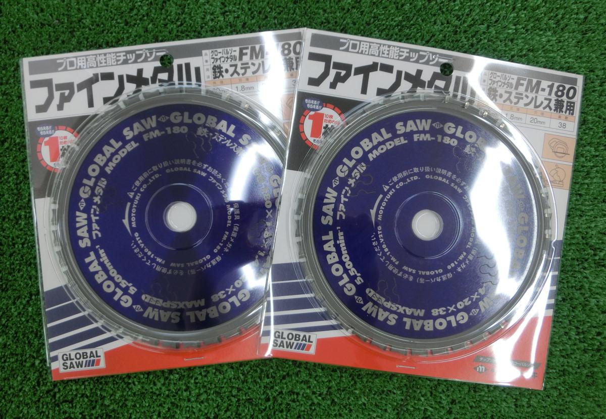 新品♪ モトユキ グローバルソー FM-180 ファインメタル (鉄・ステンレス兼用)2枚組_画像1