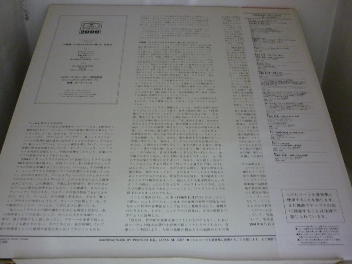 LPA4964 シュトラウス / 交響詩 ツァラトゥストラはかく語りき 作品30 / ベーム,ベルリン・フィルハーモニー管弦楽団_画像2