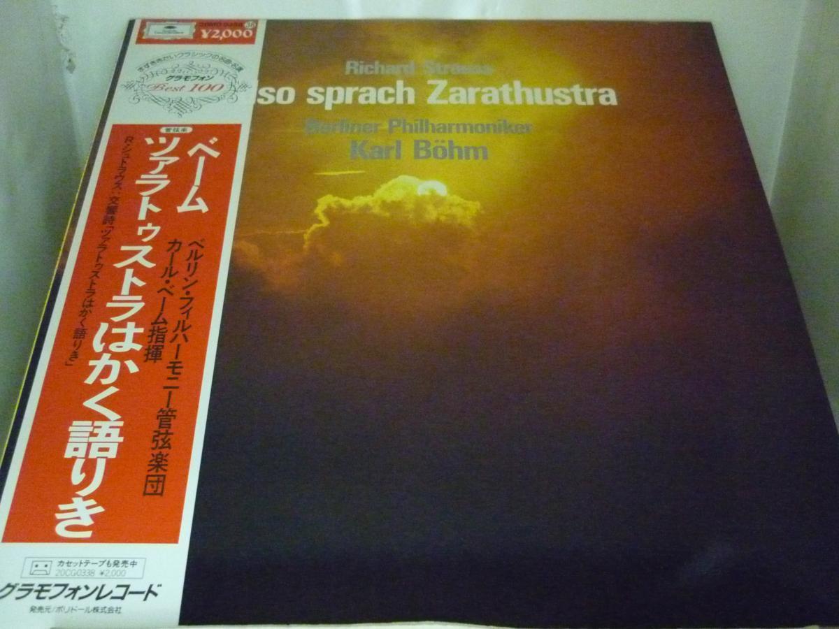 LPA4964 シュトラウス / 交響詩 ツァラトゥストラはかく語りき 作品30 / ベーム,ベルリン・フィルハーモニー管弦楽団_画像1