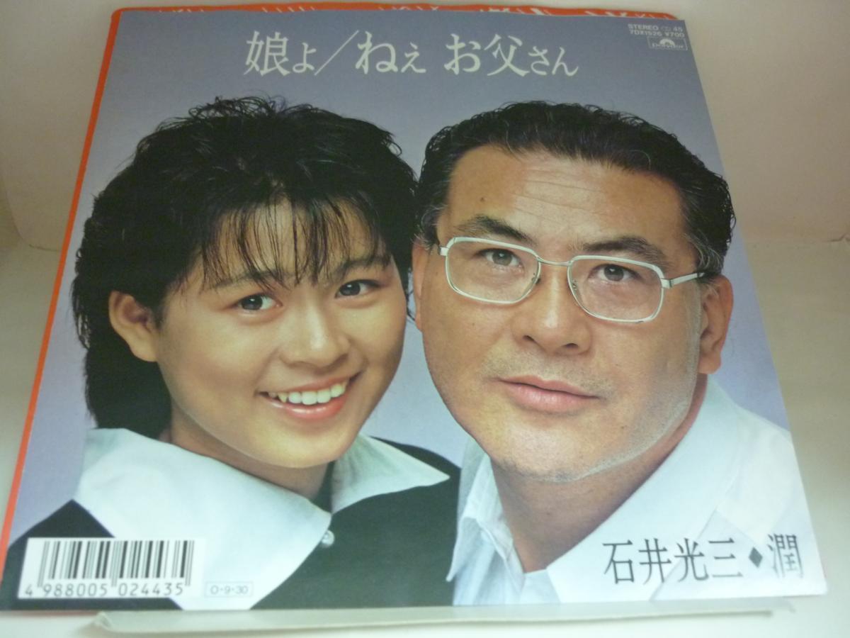 EPA2823 石井光三・潤 / 娘よ / ねぇお父さん / 7インチシングルEP_画像1