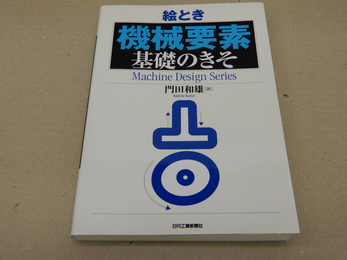 絵とき「機械要素」基礎のきそ  門田和雄/著
