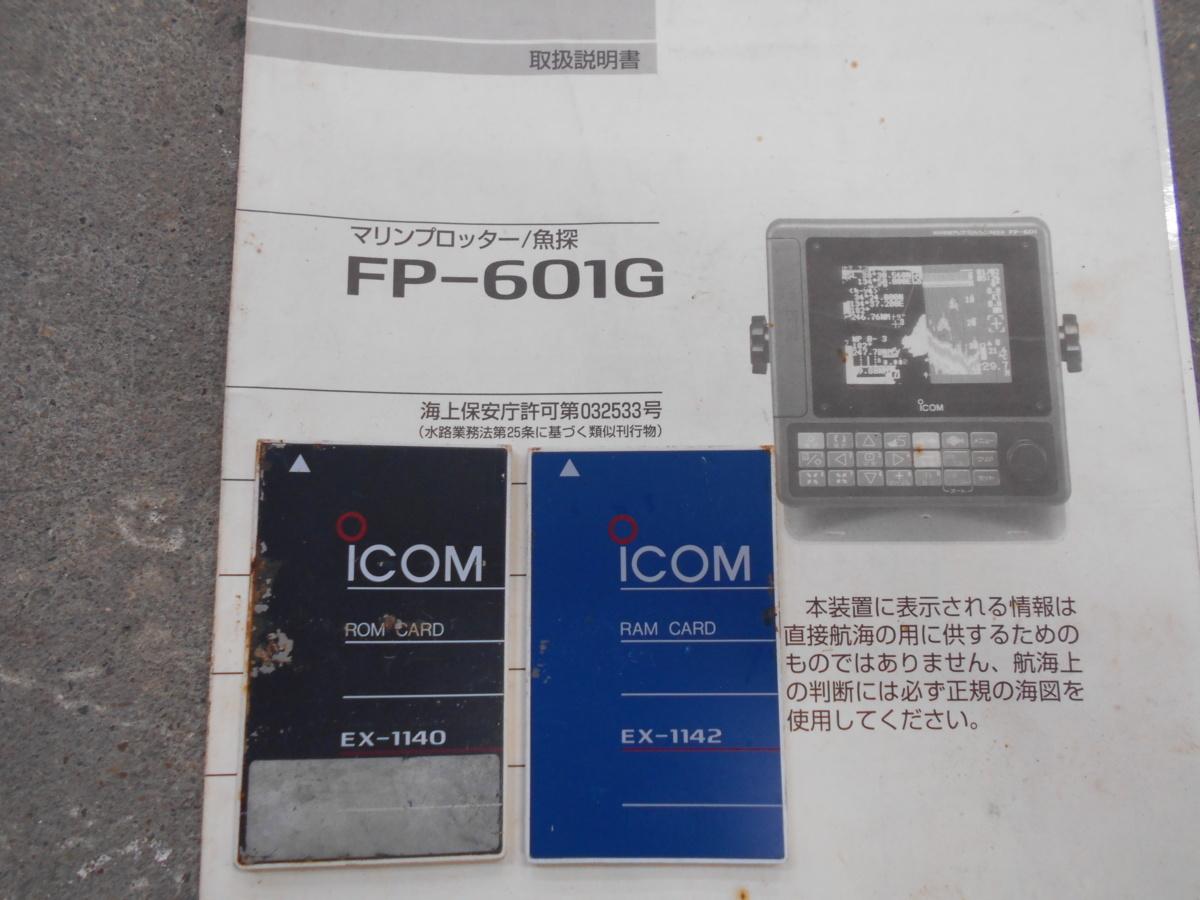 18-266 iCOM (アイコム㈱) GPSプロッター&魚群探知機 FP-601G 6インチ 液晶カラーモニター 中古品_画像4
