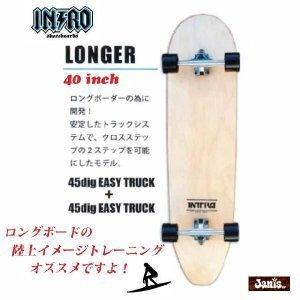 【 中古美品 】 INTRO(イントロ) Skateboads Complite(スケートボードコンプリート)品番 LONGER(ロンガー) 45 ロングスケート@BS@_中古品ですが 使用回数少ないです