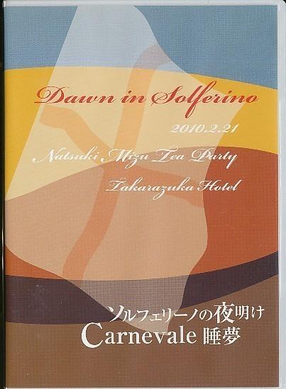 K716● 水夏希 お茶会 DVD 「ソルフェリーノの夜明け Carnevale 睡夢」 Tea Party