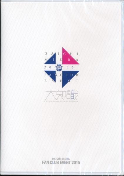 K718● 三浦大知 「FAN CLUB EVENT 2015」DVD / ファンクラブイベントDVD / 大知識 / 未開封品_画像1
