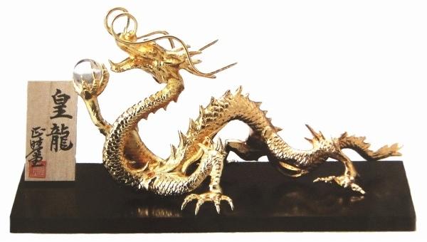 ◆ 『 皇龍 』 ブロンズ像置物_画像1