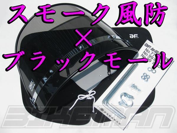 【即決】 スモーク風防/黒布/ブラックモール ホークⅡゼファー_画像1