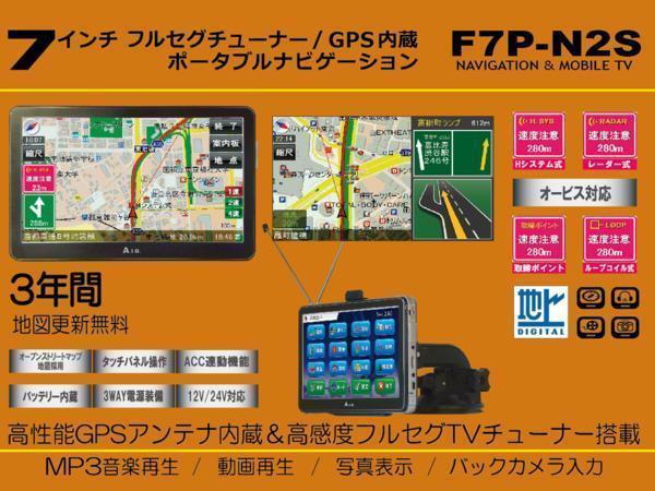1円~】最新地図更新無料★高感度地デジチューナー搭載★12V/24V ACC オービス バックカメラ入力★7インチフルセグポータブルナビ F7P-N_画像2