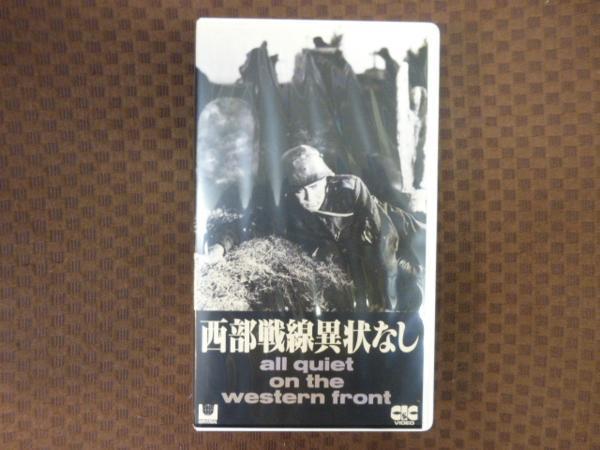 M343●ルイス・マイルストーン監督/ルー・エアーズルイ・ウォルハイム他「西部戦線異状なし」VHSビデオ_画像1