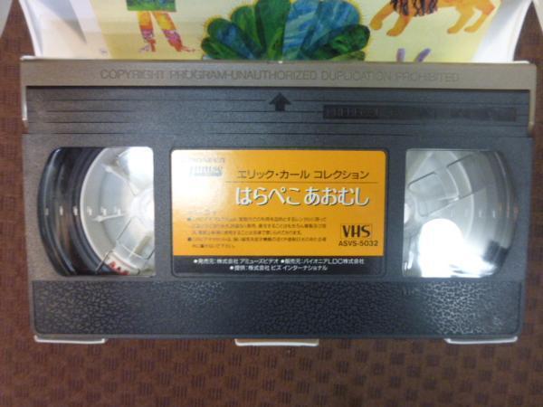 M287●エリック・カールコレクション「はらぺこあおむし」VHS_画像2