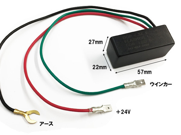 メール便 24V 3線式 3ピン ウィンカー リレー アンサーバック対応 LED ウィンカー ハイフラ防止 汎用/f22Б_画像2