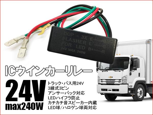 メール便 24V 3線式 3ピン ウィンカー リレー アンサーバック対応 LED ウィンカー ハイフラ防止 汎用/c22χ_画像1