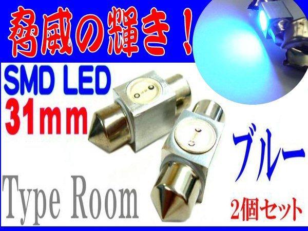 限定2/メール便/ブルー SMD 汎用 LED ルーム球/T10×31mm/青 2個/A④_画像1