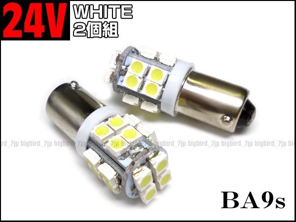 a◎★24V トラックに/BA9s/LED ホワイト バルブ/SMD20発/白 2個 (208) メール便_画像1