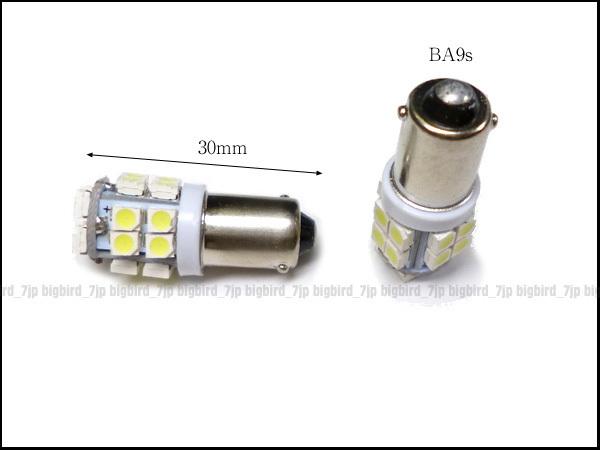 e◎д 24V トラックに BA9s/LED ホワイト バルブ/SMD20発/白 2個 (208) メール便_画像3