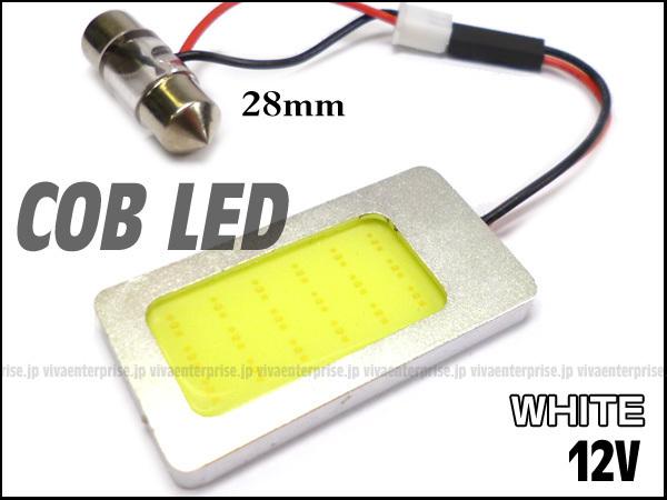 激眩 COB 面発光 SMD T10×28mm 汎用 ルームランプ/白 1個 (257) メール便/e1Б_画像1