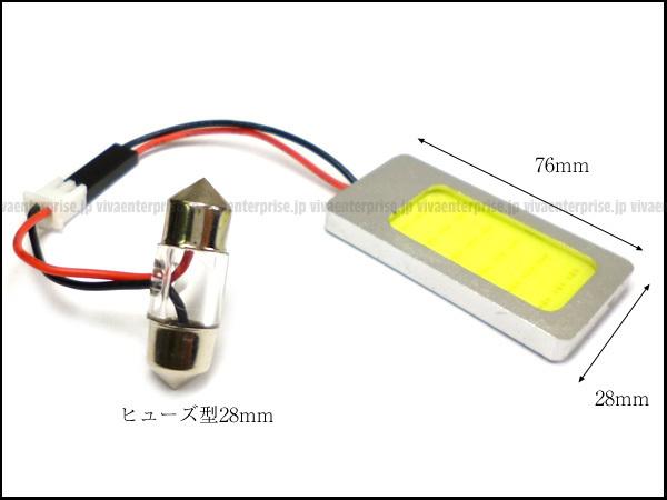 d①★ムラなし 面発光 COB T10×28mm 汎用 ルームランプ/白 1個 (257) メール便_画像3
