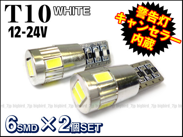メール便 ベンツ BMWに LED 電球 12/24V 抵抗内蔵 T10 ホワイト 外車 白 2個 (250)/g20Д_画像1