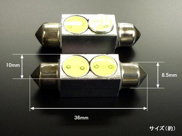 ◎★T10×36mm LED/2SMDホワイト ルーム球/白2個セット(47) メール便 送料無料_画像2