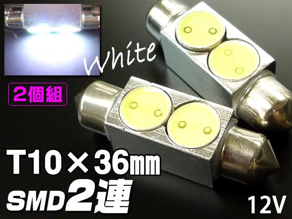 T10×36mm LED/2SMDホワイト ルーム球/白2個セット(47) メール便 送料無料/22Π_画像1