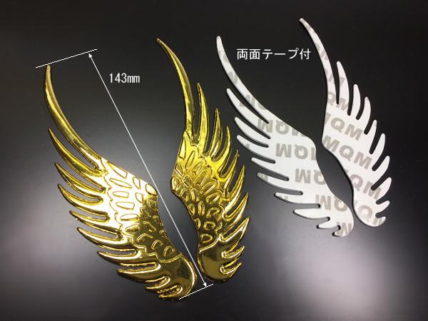 送料無料 3D立体エンブレムステッカー 金色 天使 翼 羽[W]/g22_画像3