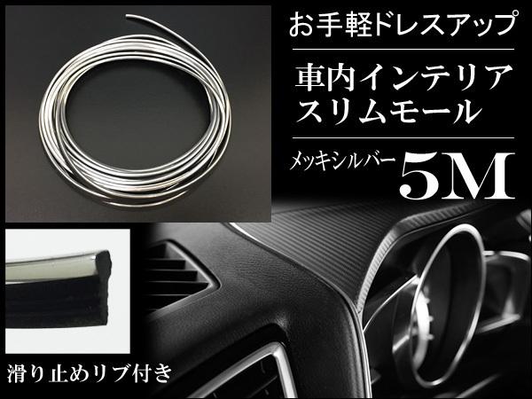 インテリア ライン モール T型 カラーモール メッキ シルバー 5m リブ付 滑り止め 高級感 ドレスアップ 車内 インパネ周り メール便/Eξ_画像1